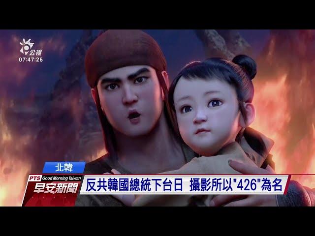 金正恩酷愛動漫 北韓積極創作動畫瞄準海外市場