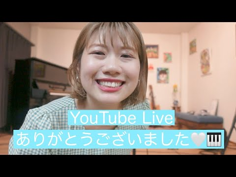 【 YouTubeLive】MORITON Live ありがとうございました🥰✨✨【次回は8月7日】