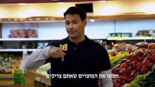 קונים מוצר ישראלי, עושים טוב לישראלים