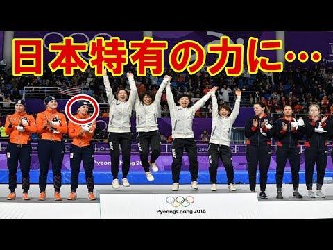 日本人すごい!韓国人「日本は世界の異端だ」平昌五輪でも発揮された日本特有の力に外国人も仰天したこととは【海外の反応】