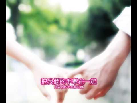 ☀☀ 清新歌曲--手牽手(濃情版)   米兒絲