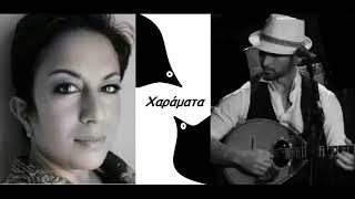 Marianna - Χαραματα (Haramata - Dawn)