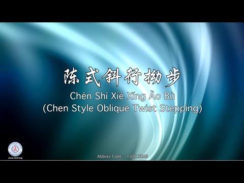 Chén Shì Xié Xíng Ào Bù TJQC XXAB (Chen Style Oblique Twist Stepping)