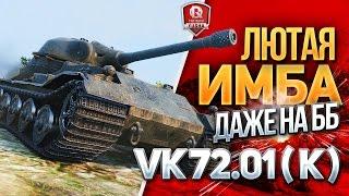 ЛЮТАЯ ИМБА ДАЖЕ НА ББ ★ VK 72.01 (K) в HD