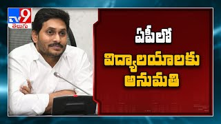Unlock 4.0: AP govt allows students to attend schools &..