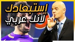 الفيفا يصدم الجميع ويوضح لماذا تم استبعاد محمد صلاح في جائزة افضل ...