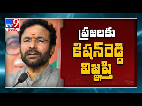 Union Minister Kishan Reddy appeals to people to stay indoors