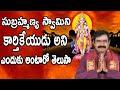 Benefits of Subrahmanya Aaradhana   Subramanya swami   Pooja Tv Telugu