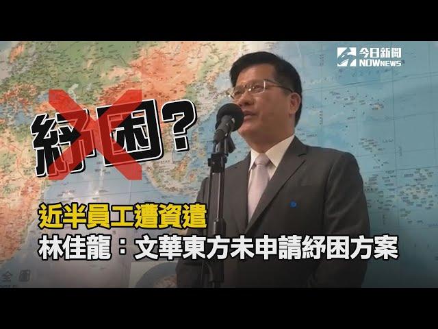 近半員工遭資遣 林佳龍:文華東方未申請紓困方案