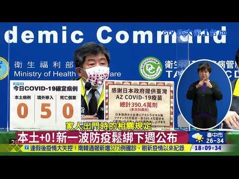 鴻海確診員工 曾逛SOGO忠孝館8樓 八大民生新聞 2021092512