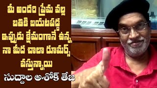 Suddala Ashok Teja emotional about his ill- health rumours..
