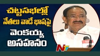Vice President Venkaiah Naidu reacts on language of politi..