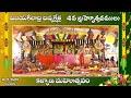 విజయకీలాద్రి దివ్యక్షేత్రం || 4వ వార్షిక బ్రహ్మోత్సవాలు || కళ్యాణ మహోత్సవం || JETWORLD