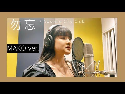 【歌ってみた】勿忘 / Awesome City Club covered by MAKO(color-code)