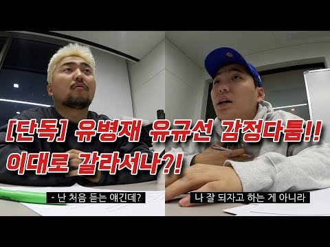 [단독] 유병재 유규선 감정다툼!! 이대로 갈라서나?!