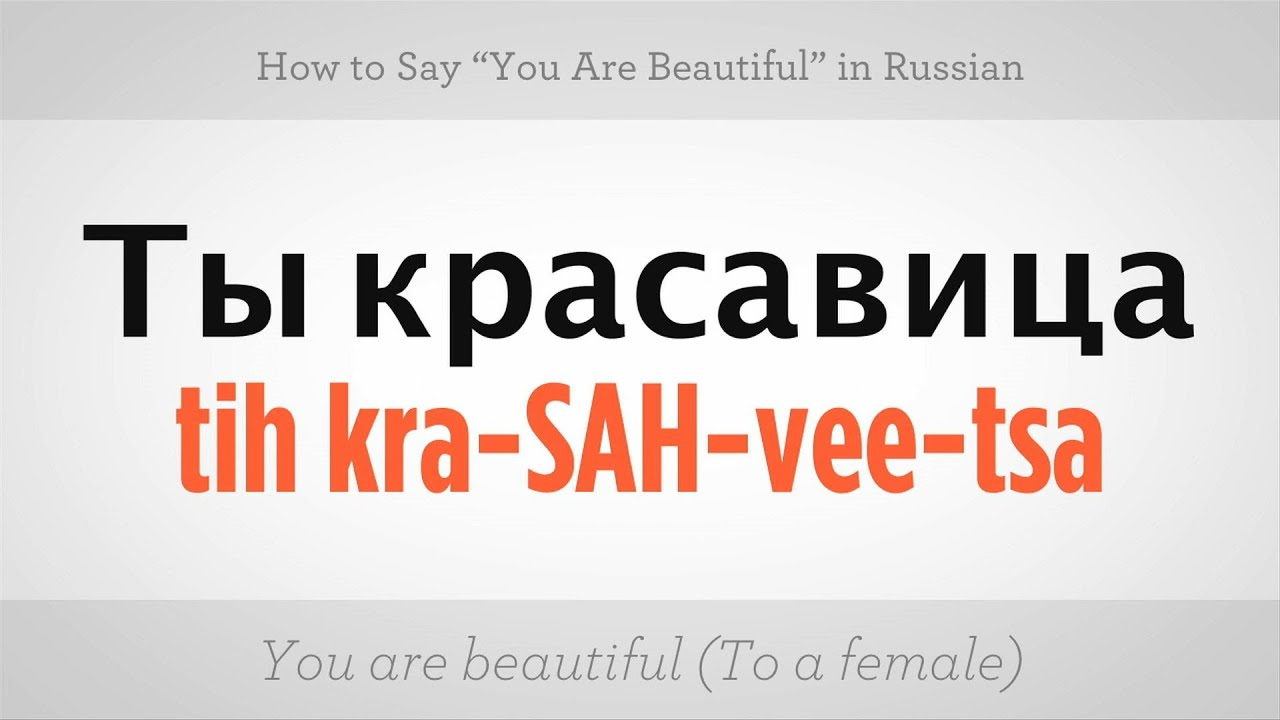 how to say beautiful in patois