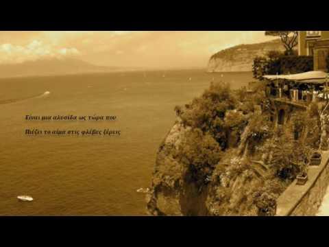Caruso Lucio Dalla GREEK SUBTITLES.m4v