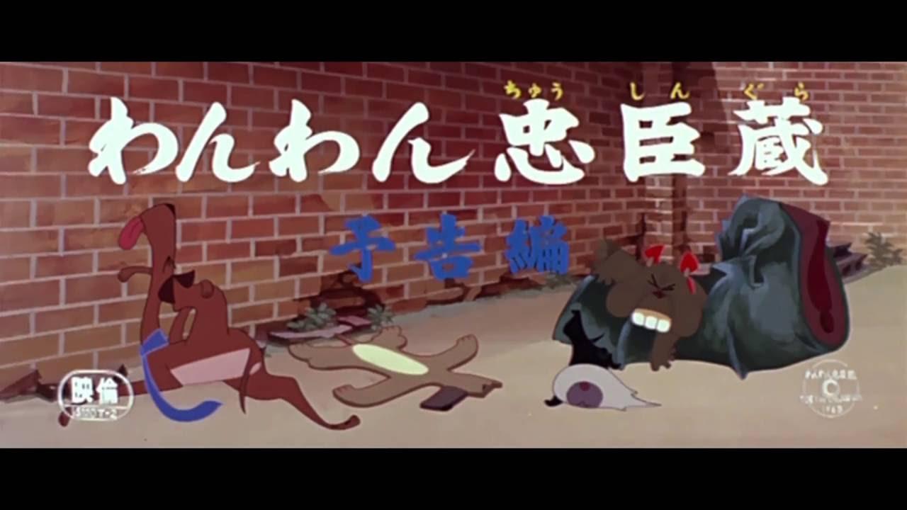 Trailer de Wanwan Chûshingura