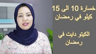 رجيم رمضان من 10 الى 15 كيلو مع دايت الكيتو النظام الأسرع في حرق ...