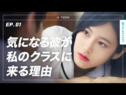 【A-TEEN】  EP.01 - 本当は平凡じゃイヤ