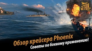 Обзор крейсера Phoenix от Dim_Arch. Восемь фрагов за бой!