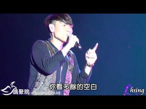 20130817 清揚無懈可擊亞洲巔峰音樂節 楊宗緯 08 你看 (附歌詞).談話