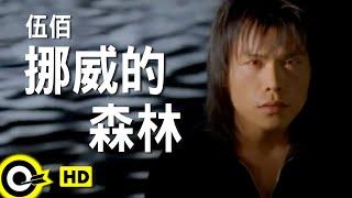 伍佰 Wu Bai&China Blue【挪威的森林 Norwegian forest】Official Music Video