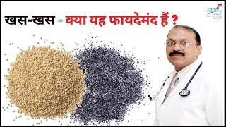 Poppy Seeds / Khas Khas - Are they good for health ? | By Dr. Bimal Chhajer | Saaol