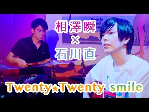【相澤瞬×石川直】Twenty★Twenty/smile【フルカバー】-ジャニーズSPユニット-