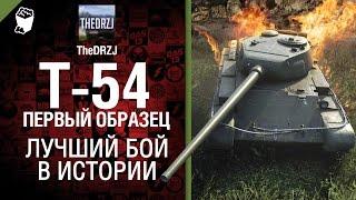 Т-54 первый образец - Лучший бой в истории №15 - от TheDRZJ