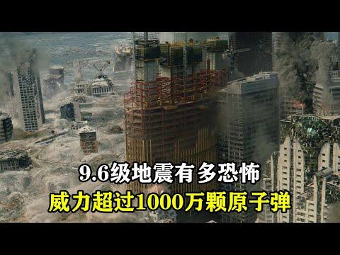 9.6级地震有多恐怖?威力超过1000万颗原子弹,超凶残灾难电影