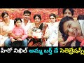 Hero Nikhil mother birthday celebration video- Nikhil-Pallavi Varma family pics
