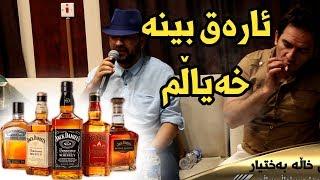Aram Shaida w Samal Salh 2017 Danishtny Kozhiny Xala Baxtyar ( Araq Bena Xayalm )