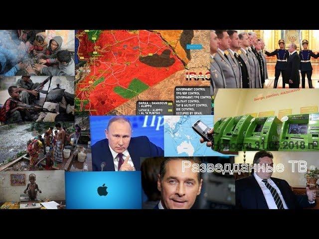 Сергей Будков: Разбор разведданных, 31.05.18