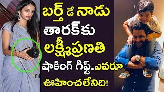Lakshmi Pranathi Surprising GIFT To Jr NTR On His Birthday..