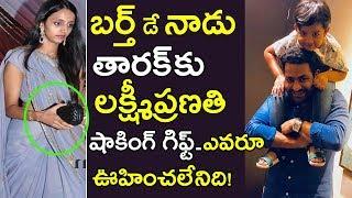 Lakshmi Pranathi Surprising GIFT To Jr NTR On His Birthday..