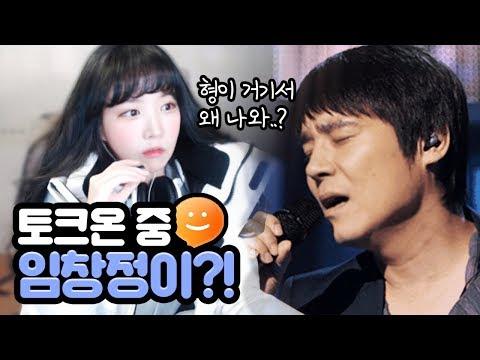 토크온 노래자랑 중 임창정이 떴다?!