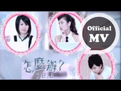 S.H.E [怎麼辦 What to do ] Official MV (偶像劇「花樣少男少女」片頭曲)