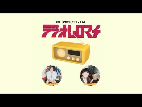【#8】ラジオムロマチ(2020/11/14)出演:ミキクワカド、伊藤おわる