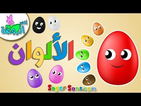 تحميل اغانى تعليمية للاطفال باللغة الانجليزية mp3
