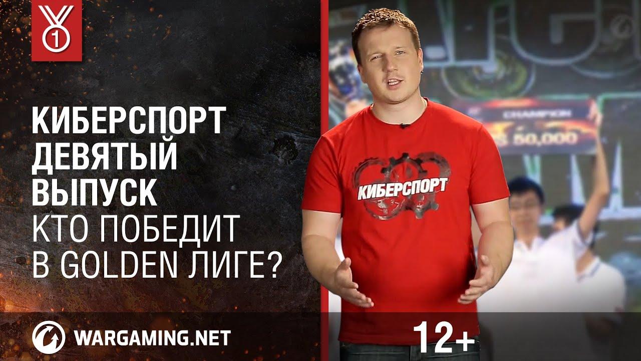 """World of Tanks. """"Киберспорт"""". Девятый выпуск - Кто победит в Golden Лиге?"""