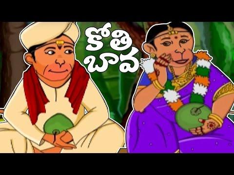 Telugu Rhymes | Kothi Bava Pellanta Animated Rhyme | Nursery Rhymes For Children