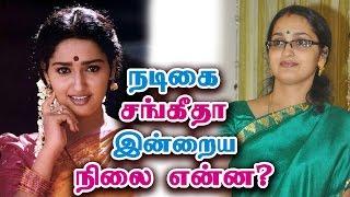 நடிகை சங்கீதாவின் இன்றைய நிலை - Actress Sangita Madhavan Nair Biography