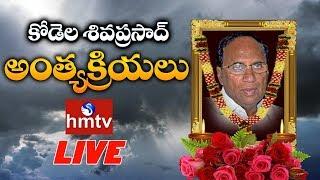 Kodela Siva Prasad Rao Final Rites - LIVE..