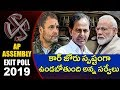 Exit Polls Clean Sweep to KCR | TRS lead in Lok Sabha Polls | Telugu News | hmtv