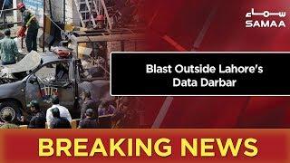 BREAKING NEWS: Blast Outside Lahore's Data Darbar | SAMAA TV | 8 May 2019