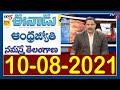 Today News Paper Main Headlines | 10th August 2021 | TV5 News Digital