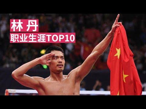 众神之神!林丹职业生涯TOP10