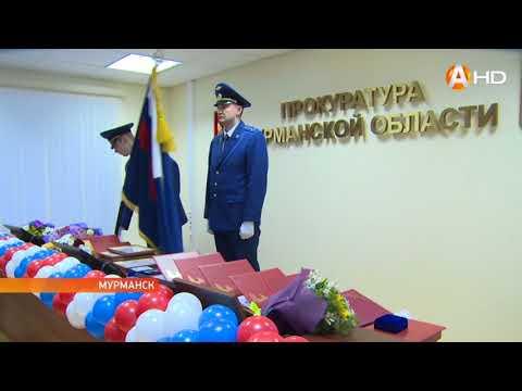 Работники прокуратуры отмечают профессиональный праздник