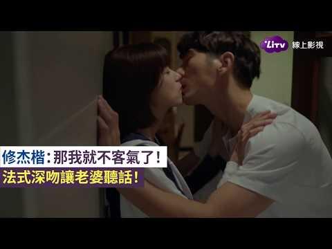《天堂的微笑》精彩片段:如何讓老婆聽話?修杰楷:親下去就對了!|LiTV 線上看